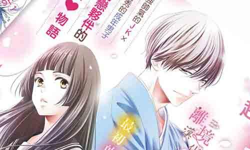 香月先生的恋爱时刻(5)